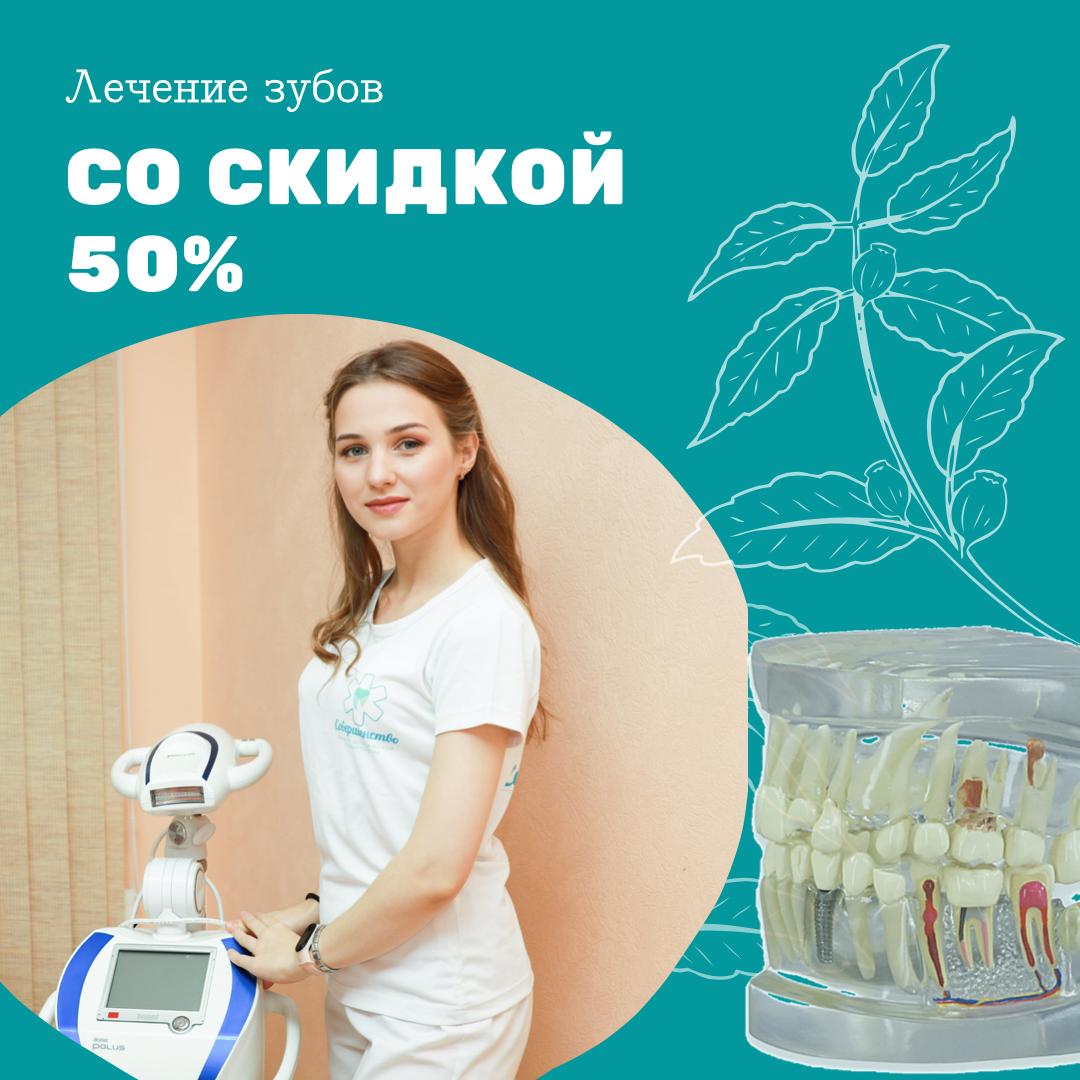 Лечение зубов со скидкой 50%